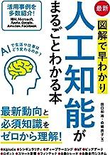 表紙: 最新 図解で早わかり 人工知能がまるごとわかる本 | 田口 和裕