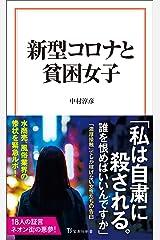 新型コロナと貧困女子 (宝島社新書) Kindle版