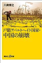 表紙: 戸籍アパルトヘイト国家・中国の崩壊 (講談社+α新書)   川島博之