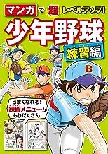 表紙: マンガで超レベルアップ! 少年野球 練習編 | 西東社編集部