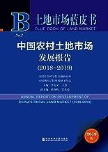中国农村土地市场发展报告(2018~2019) (土地市场蓝皮书)