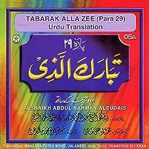 Amazon com: Surah Mulk With Urdu Translation: Digital Music