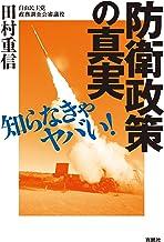 表紙: 知らなきゃヤバい! 防衛政策の真実 (扶桑社BOOKS) | 田村 重信