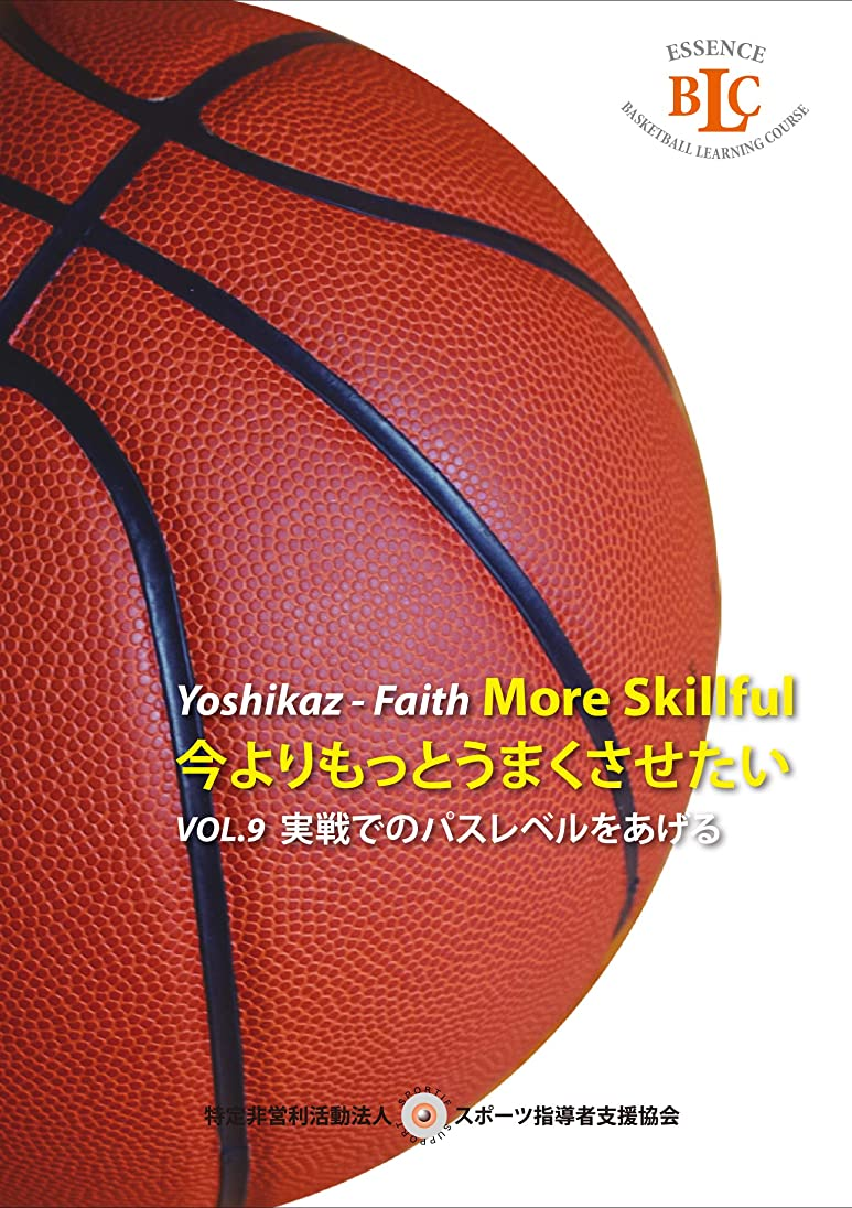 保育園自体ハッチYoshikaz-Faith 今よりもっとうまくさせたい VOL.9 実戦でのパスレベルをあげる [DVD]