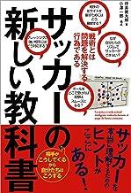 表紙: サッカーの新しい教科書 戦術とは問題を解決する行為である   坪井 健太郎