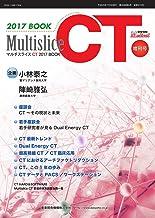 Multislice CT 2017 BOOK (2017-07-03) [雑誌]