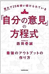 東大で25年使い続けられている「自分の意見」の方程式 最強のアウトプットの作り方 Kindle版
