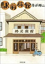表紙: 駅前旅館(新潮文庫)   井伏 鱒二