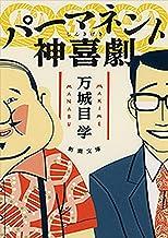 表紙: パーマネント神喜劇(新潮文庫)   万城目学
