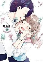 表紙: イケメンすぎです紫葵先パイ!: 2 (百合姫コミックス) | ゆあま