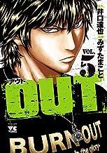 表紙: OUT 5 (ヤングチャンピオン・コミックス) | みずたまこと