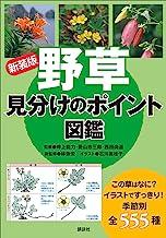 表紙: 新装版 野草 見分けのポイント図鑑   石川美枝子