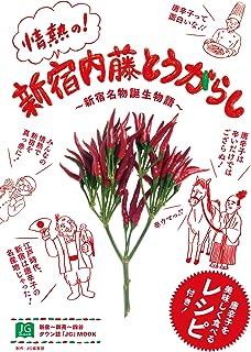 情熱の!  新宿内藤とうがらし ~新宿名物誕生物語~ (JG mook)