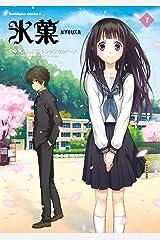 氷菓(1) (角川コミックス・エース) Kindle版