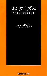 メンタリズム人の心を自由に操る技術 (扶桑社BOOKS)