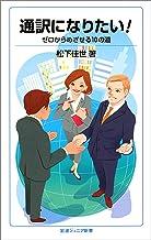 表紙: 通訳になりたい!-ゼロからめざせる10の道 (岩波ジュニア新書) | 松下 佳世