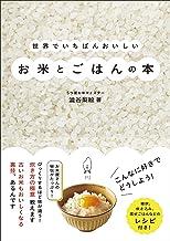 表紙: 世界でいちばんおいしいお米とごはんの本 | 澁谷 梨絵