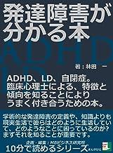 表紙: 発達障害が分かる本。ADHD、LD、自閉症。臨床心理士による、特徴と傾向を知ることによりうまく付き合うための本。10分で読めるシリーズ | 林田一