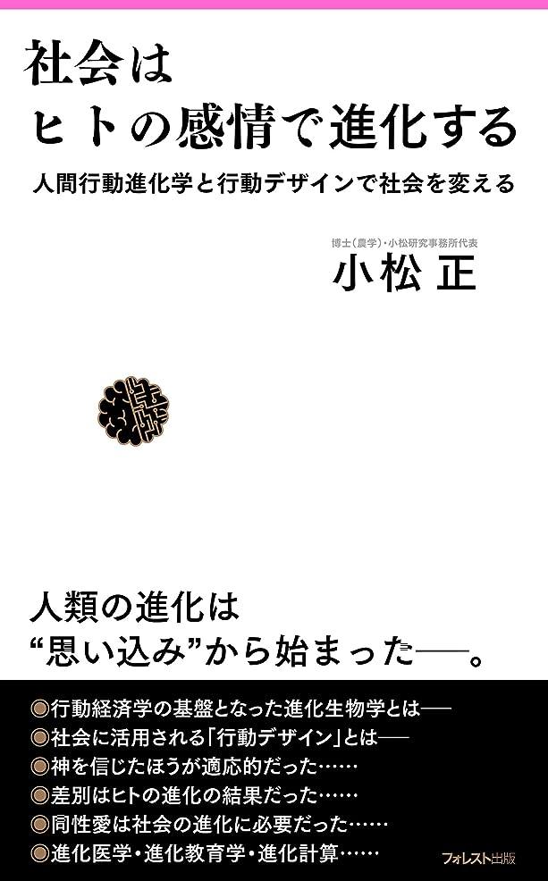 叫ぶ哺乳類鑑定社会はヒトの感情で進化する Forest2545新書