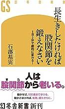 表紙: 長生きしたければ股関節を鍛えなさい 1日3分で劇的に変わる! (幻冬舎新書)   石部基実