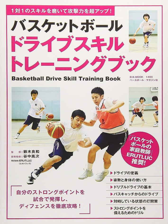明快即席慎重にバスケットボール ドライブスキル トレーニングブック (B.B.MOOK1400)