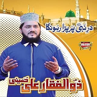 Hum Madinay Say Allah