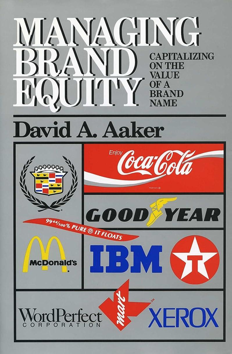 歩道効能昇進Managing Brand Equity: Capitalizing on the Value of a Brand Name (English Edition)