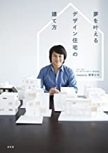 表紙: 夢を叶えるデザイン住宅の建て方 (幻冬舎単行本) | 鐘撞正也