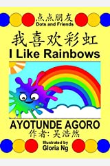 I Like Rainbows 我喜欢彩虹 (Simplified Edition 简体版): A Bilingual Chinese-English Simplified Edition Illustrated Children's Book about Colors and Ordinal Numbers (Dots and Friends 点点朋友书籍 3) Kindle Edition