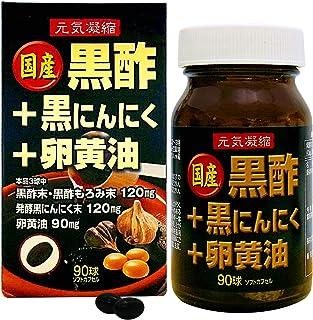 ユウキ製薬 国産黒酢黒にんにく卵黄油 30-45日分 90球
