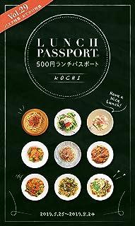 ランチパスポート高知版Vol.29