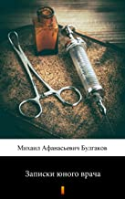 Записки юного врача (Zapiski yonogo vracha. A Young Doctor's Notebook) (Russian Edition)