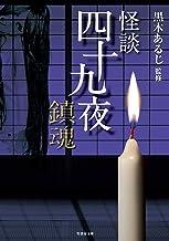 表紙: 怪談四十九夜 鎮魂 (竹書房文庫) | 黒木あるじ