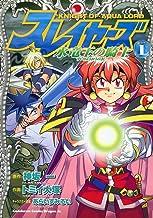 スレイヤーズ 水竜王の騎士(1) (ドラゴンコミックスエイジ)