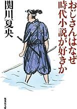 表紙: おじさんはなぜ時代小説が好きか (集英社文庫) | 関川夏央