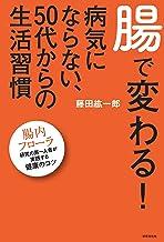 表紙: 腸で変わる! 病気にならない、50代からの生活習慣 | 藤田 紘一郎