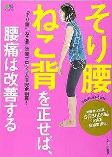 そり腰ねこ背を正せば、腰痛は改善する (エイムック 3616)