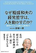 表紙: なぜ稲盛和夫の経営哲学は、人を動かすのか? | 岩崎 一郎