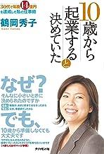 表紙: 10歳から起業すると決めていた | 鶴岡 秀子