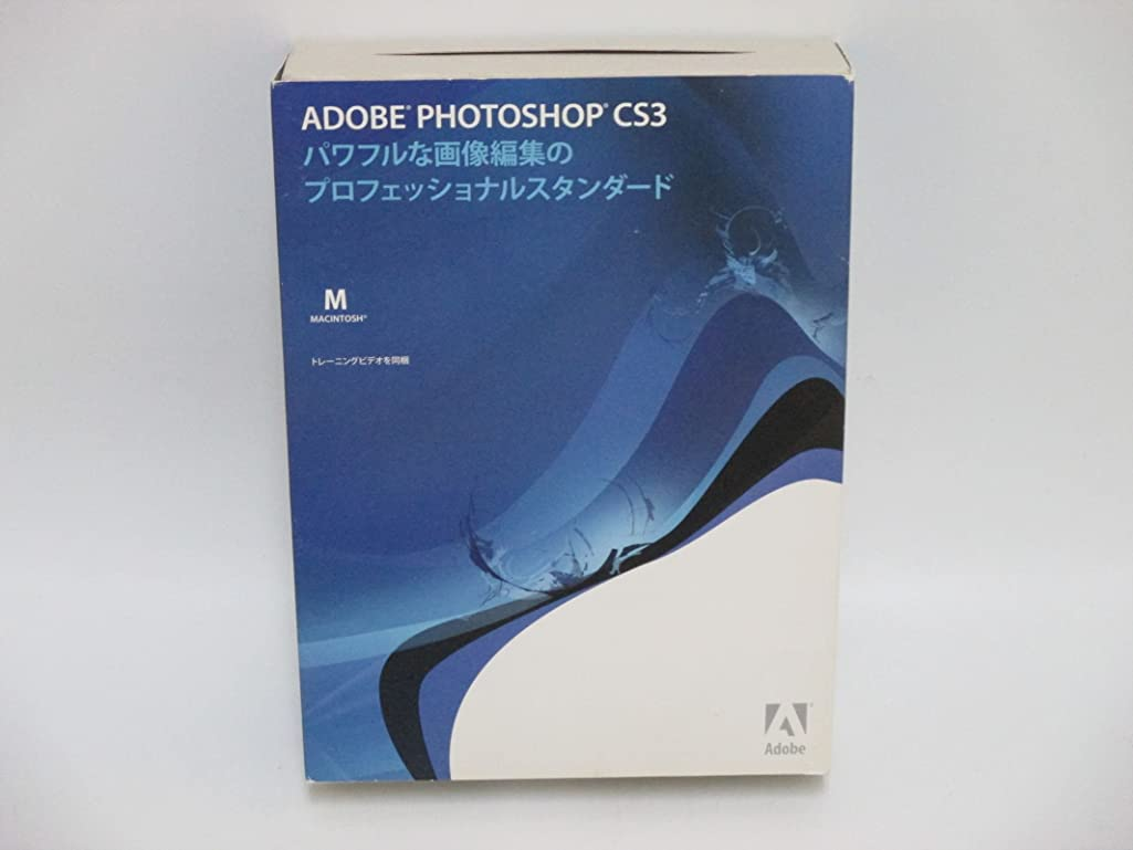 ぼろ典型的なAdobe Photoshop CS3 Macintosh版 (旧製品) [並行輸入品]