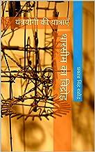 थारसीम का विद्रोह: यंत्रयोगी की यात्राएँ (अहोबिल का खजाना Book 1) (Hindi Edition)