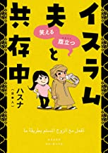 表紙: 笑える 腹立つ イスラム夫と共存中【単行本版】 | ハスナ(日本人)