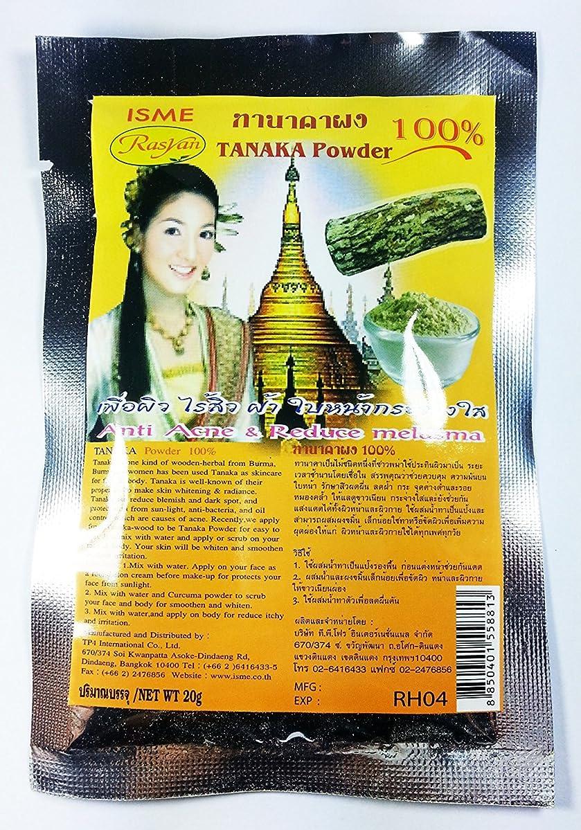 シェフ飛行機未来Thanakha Tanaka Herbal Powder タナカパウダー 20 grams.