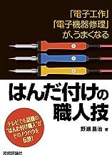 表紙: 「電子工作」「電子機器修理」が、うまくなる はんだ付けの職人技 | 野瀬昌治