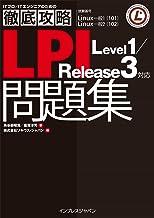 表紙: 徹底攻略LPI 問題集 Level1/Release3 対応 徹底攻略シリーズ | 菖蒲 淳司