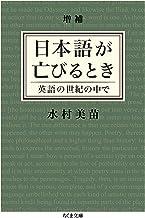 表紙: 増補 日本語が亡びるとき ──英語の世紀の中で (ちくま文庫) | 水村美苗