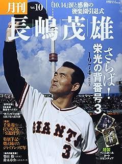 月刊長嶋茂雄 vol.10 さらば!栄光の背番号3 (分冊百科シリーズ)