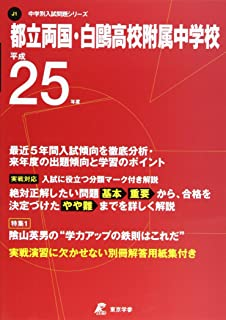 都立両国高校附属・白鴎高校附属中学校 25年度用 (中学校別入試問題シリーズ)