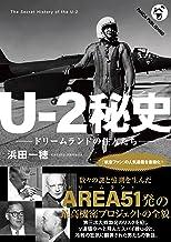 U-2秘史: ドリームランドの住人たち