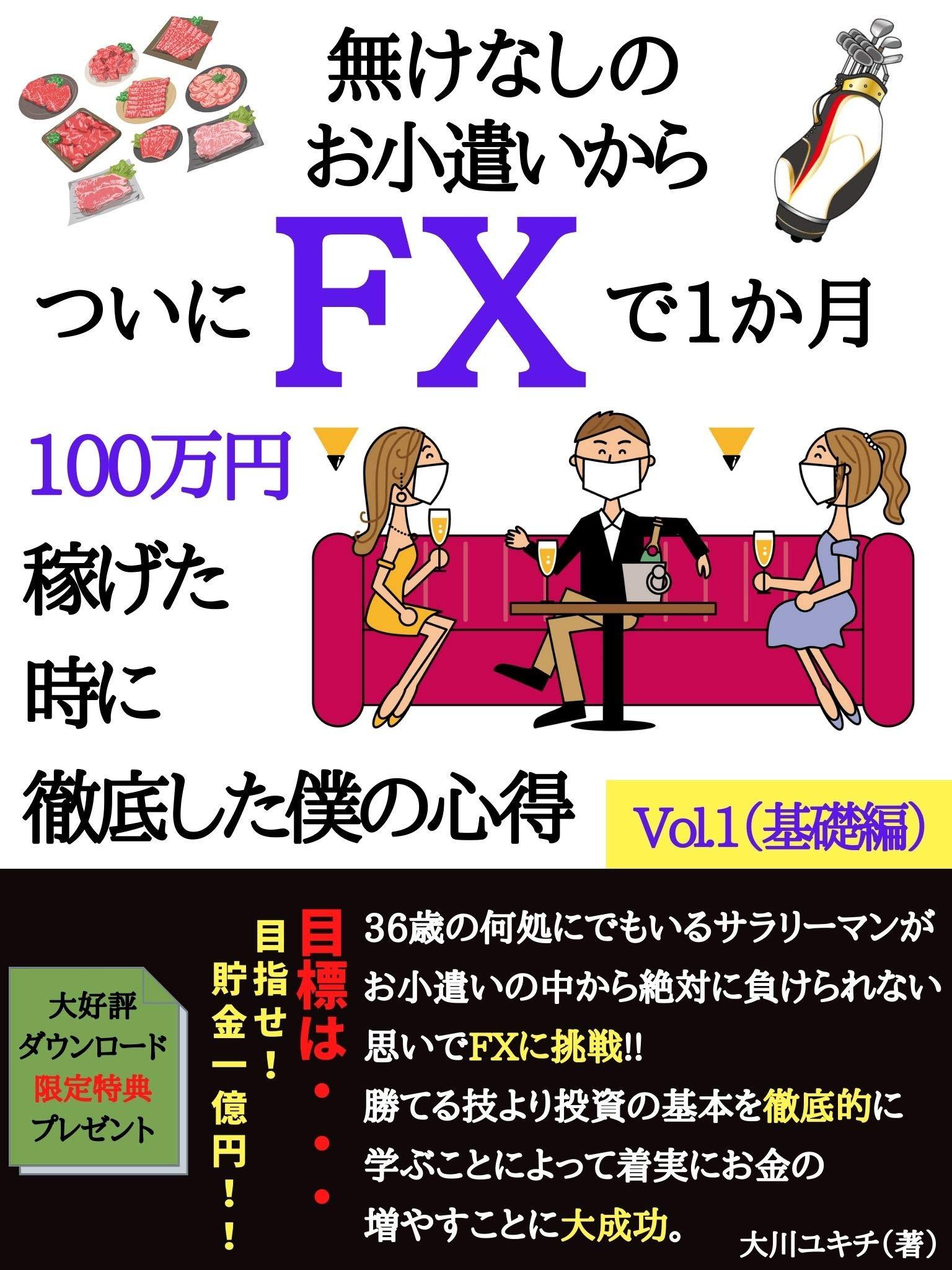nakenashinookodukaikaratsuiniFXdeikkagetsuhyakumanenkasegetatokinitetteishitabokunokokoroe: kisohen (Japanese Edition)